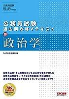 公務員試験 過去問攻略Vテキスト (10) 政治学