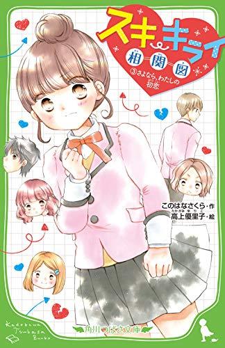 スキ・キライ相関図 (3)さよなら、わたしの初恋 (角川つばさ文庫)の詳細を見る