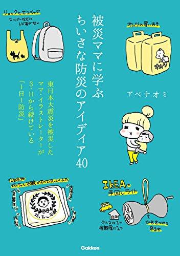 被災ママに学ぶちいさな防災のアイディア40 東日本大震災を被災したママ・イラストレーターが3・11から続けている「1日1防災」の詳細を見る