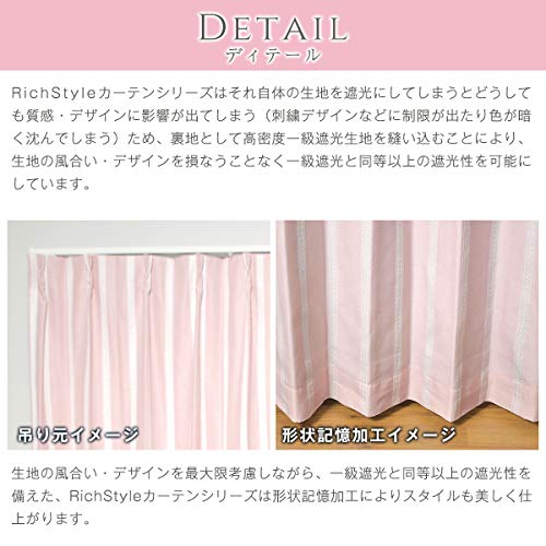 [カーテンくれない]二重縫製一級遮光カーテン大人かわいい「KAWARICH」カワリッチ柄:UN0220ROサイズ:(幅)150cm×(丈)230cm×2枚組/Aフック