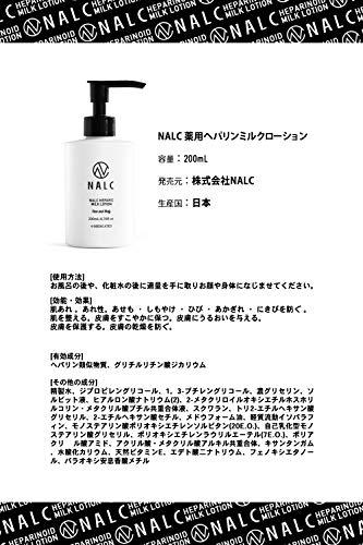 NALCヘパリン乳液(乾燥肌の救世主ヘパリン類似物質配合)(全身に使えるからボディローションとしてもオススメ)薬用ヘパリンミルクローション(顔&全身用)200mLボディクリームハンドクリームボディミルクポンプ式ニキビを防ぐ