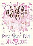 Rev.from DVLのホーカゴ DVD-BOX[DVD]