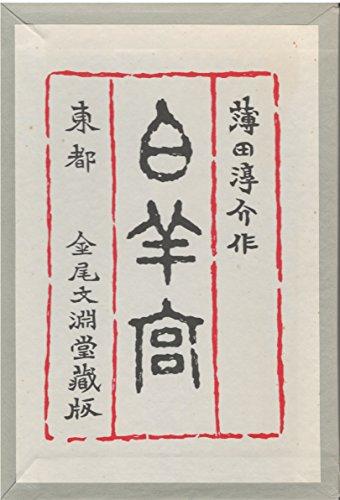 白羊宮―詩集 (1980年) (名著複刻詩歌文学館―連翹セット)の詳細を見る