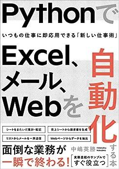 [中嶋 英勝]のPythonでExcel、メール、Webを自動化する本