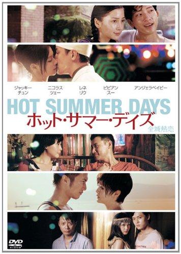 ホット・サマー・デイズ [DVD]