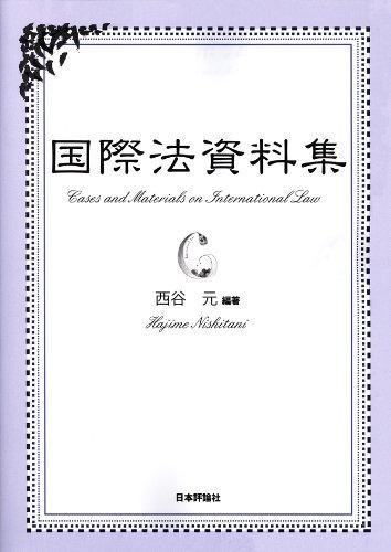国際法資料集