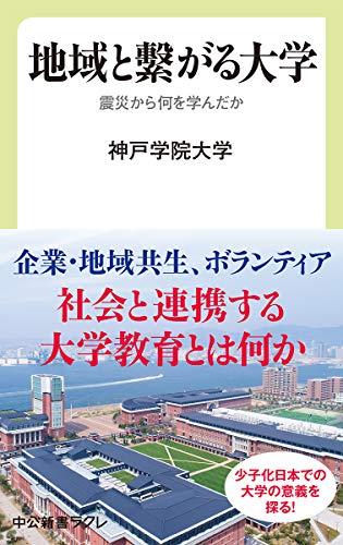 地域と繋がる大学-震災から何を学んだか (中公新書ラクレ (683))