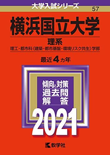 横浜国立大学(理系) (2021年版大学入試シリーズ)
