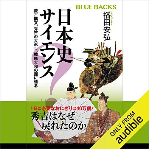 『日本史サイエンス 蒙古襲来、秀吉の大返し、戦艦大和の謎に迫る』のカバーアート