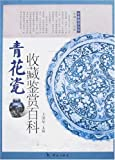Appreciation of Blue and White Porcelain (Chinese Edition)