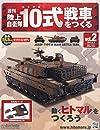 週刊陸上自衛隊10式戦車をつくる  2  2015年 6/3 号