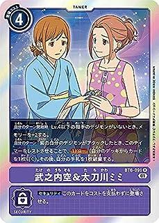 デジモンカードゲーム BT6-091 武之内空&太刀川ミミ (R レア) ブースター ダブルダイヤモンド (BT-06)