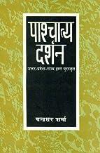 Paschatya Darshan: Uttar Pradesh Rajya dwara puraskrit
