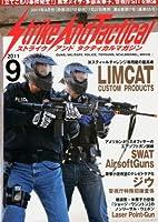 Strike And Tactical (ストライク・アンド・タクティカルマガジン) 2011年 09月号 [雑誌]