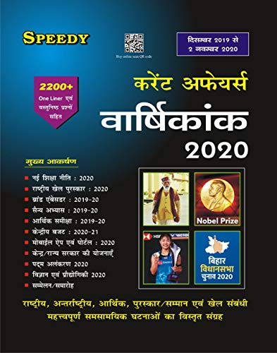 Current Affairs Varshikank ( Yearly ) 2020 2200+ One Liner avam MCQs ( Dcember 2019 to 2 November 2020) for All Competitive Exams (Hindi) Library Binding – Dcember 2019 to 2 November 2020(Hindi)