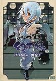 ななつ夜幻世録 3 (B's LOG Comics)