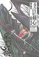 るろうに剣心 完全版 2 (ジャンプコミックス)
