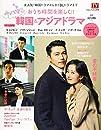 haru*hana別冊 おうち時間を楽しむ! 今ハマる韓国&アジアドラマ