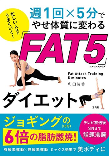 忙しい人ほどうまくいく! 週1回×5分で やせ体質に変わる「FAT5」ダイエットの詳細を見る