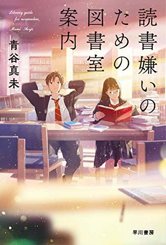 読書嫌いのための図書室案内 (ハヤカワ文庫JA)の詳細を見る