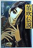 笛吹伝説―パイド・パイパー (MF文庫―最終戦争シリーズ)