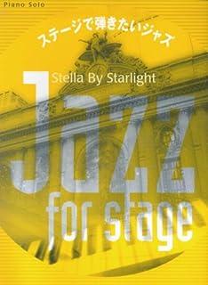 ピアノソロ 上級 ステージで弾きたいジャズ Stella By Starlight