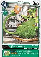 デジモンカードゲーム BT5-050 ザッソーモン C