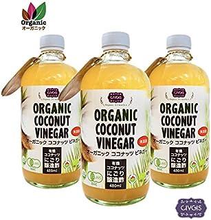 チブギス 有機JAS認定 オーガニック ココナッツビネガー 480ml x 3本【お得に3本セット】「有機ココナッツにごり醸造酢」無添加【オーガニック・ビーガン・グルテンフリー・ハラール】CIVGIS Organic Coconut Vinegar 480ml x 3pcs