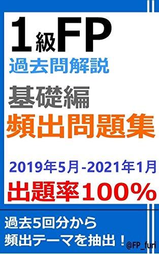 1級FP過去問解説 学科(基礎編) 頻出問題集【出題率100%(2019年5月~2021年1月)】
