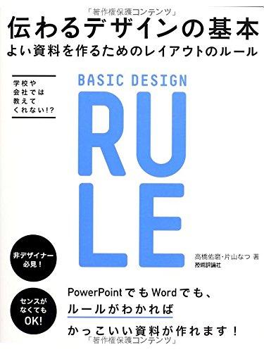 伝わるデザインの基本 よい資料を作るためのレイアウトのルールの詳細を見る