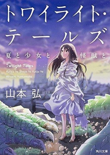 トワイライト・テールズ  夏と少女と怪獣と (角川文庫)