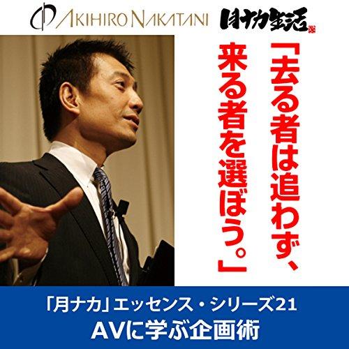 『中谷彰宏「去る者は追わず、来る者を選ぼう。」――AVに学ぶ企画術(「月ナカ」エッセンス・シリーズ21)』のカバーアート
