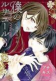 僕のルリユール プチキス(3) (Kissコミックス)