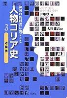 韓国の教科書に出てくる人物コリア史〈3〉近現代