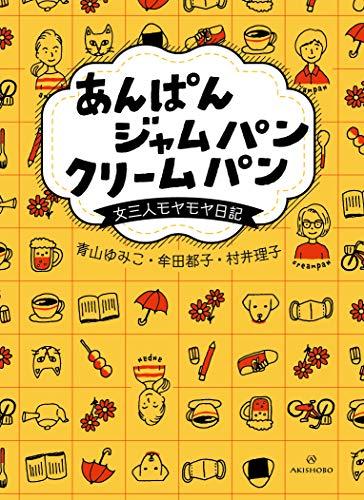 あんぱん ジャムパン クリームパン——女三人モヤモヤ日記