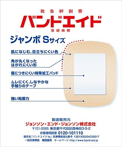 『BAND-AID(バンドエイド) 救急絆創膏 肌色タイプ ジャンボ[Sサイズ] 10枚』の1枚目の画像