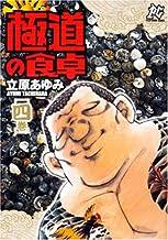 極道の食卓 4巻 (プレイコミックシリーズ)