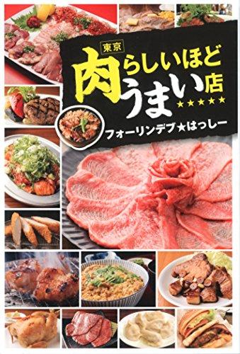 東京 肉らしいほどうまい店の詳細を見る