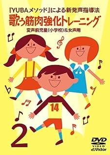 YUBAメソッドによる新発声指導法2「歌う筋肉強化トレーニング」~変声前児童(小学校)&女声用~ [DVD]