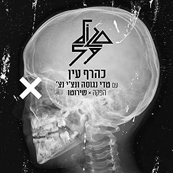 כהרף עין (feat. טדי נגוסה ,רביד פלוטניק)