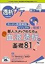 透析ケア 2019年4月号 第25巻4号 特集:カンタン用語解説とビジュアルで理解! 新人スタッフのための血液透析の基礎81