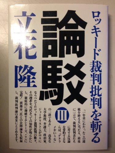 ロッキード裁判批判を斬る (論駁 3)