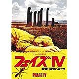 フェイズ IV/戦慄! 昆虫パニック [DVD]