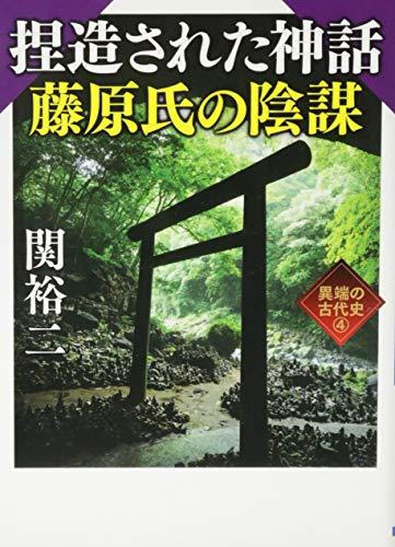 捏造された神話 藤原氏の陰謀 異端の古代史4 (ワニ文庫)