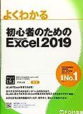 初心者のためのExcel 2019 (よくわかる)