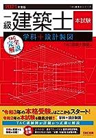51vIMT2z4uL. SL200  - 建築士試験 01