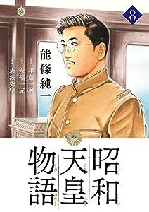 昭和天皇物語 8巻 表紙画像
