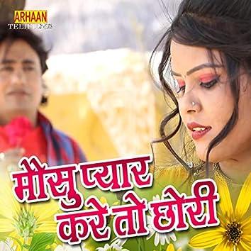 Mo Su Pyar Kare to Chori