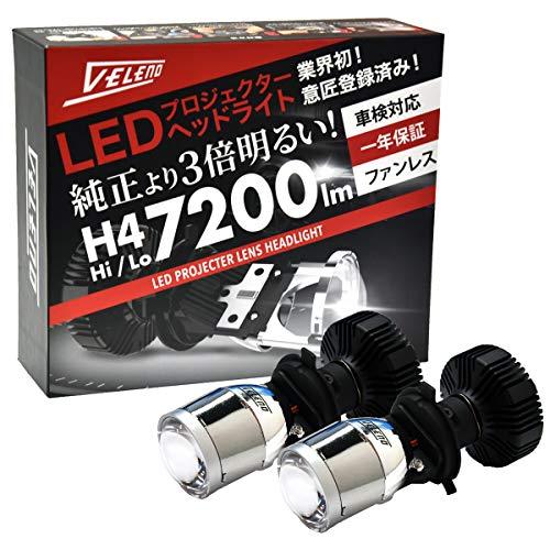 VELENO H4 LEDバルブ プロジェクター 付き ヘッドライト 実測値 7200Lm Hi Lo 切り替え 視認性アップ 美麗なカットライン HID にない 瞬間点灯 純正交換 ポン付け 白 ホワイト LED 意匠登録済み 車検対応