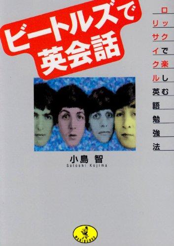 ビートルズで英会話―ロックで楽しむリサイクル英語勉強法 (ワニ文庫)